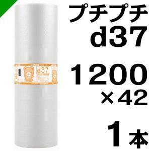 プチプチ ロール d37 1200mm×42M 1本 川上産業 緩衝材 梱包材 ( ダイエットプチ ...