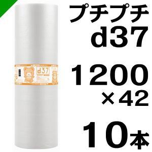 プチプチ ロール d37 1200mm×42M 10本 川上産業 緩衝材 梱包材 ( ダイエットプチ...