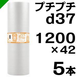 プチプチ ロール d37 1200mm×42M 5本 川上産業 緩衝材 梱包材 ( ダイエットプチ ...