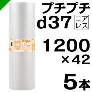 プチプチ ロール d37 コアレス 1200mm×42M 5本 川上産業 緩衝材 梱包材 ( ダイエ...