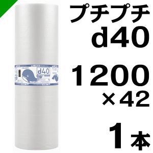 プチプチ ロール d40 1200mm×42M 1本 川上産業 緩衝材 梱包材 ( ダイエットプチ ...