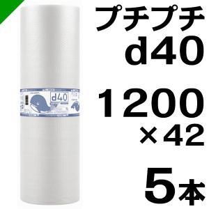 プチプチ ロール d40 1200mm×42M 5本 川上産業 緩衝材 梱包材 ( ダイエットプチ ...