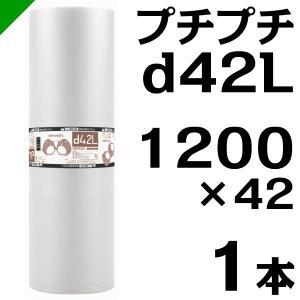 プチプチ ロール d42L 1200mm×42M 1本 川上産業 緩衝材 梱包材 ( ダイエットプチ...