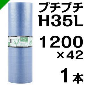 プチプチ ロール エコハーモニー H35L 1200mm×42M 1本 川上産業 緩衝材 梱包材 (...
