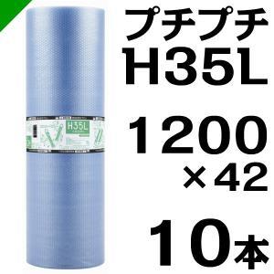 プチプチ ロール エコハーモニー H35L 1200mm×42M 10本 川上産業 緩衝材 梱包材 ...