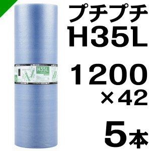 プチプチ ロール エコハーモニー H35L 1200mm×42M 5本 川上産業 緩衝材 梱包材 (...
