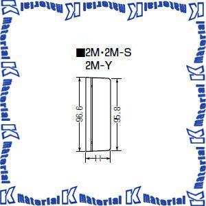 2M 10枚 仕切板 未来工業