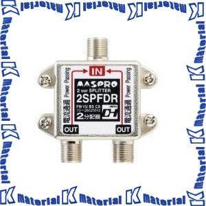 マスプロ電工 2分配器 全端子電流通過型 双方向・VU・BS・CS 2600MHz対応 2SPFDR  [MP1002]|k-material