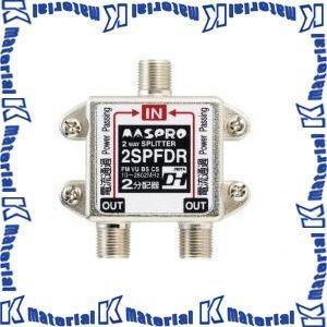 【P】マスプロ電工 2分配器 全端子電流通過型 双方向・VU・BS・CS 2600MHz対応 2SPFDR  [MP1002]|k-material