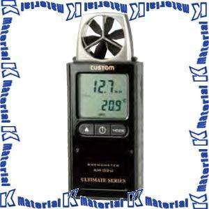 カスタム デジタル風速計 AM-02U|k-material