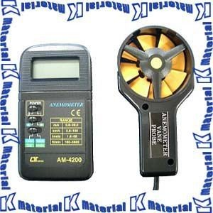 【P】【代引不可】マザーツール デジタル風速計 AM-4200 [MAZ0001]|k-material