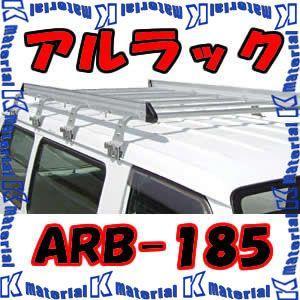 【代引不可】ナカオ アルミ製ルーフキャリア アルラック 標準ルーフ車 ARB-185 全長1850mm [NK0079] k-material