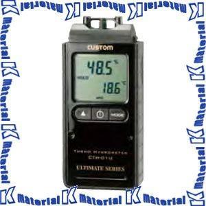 カスタム デジタル温湿度計 CTH-01U|k-material