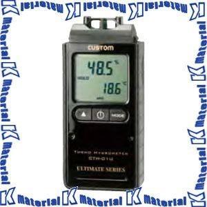 【P】カスタム デジタル温湿度計 CTH-01U|k-material