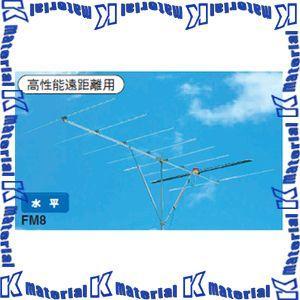 マスプロ電工 高性能遠距離用FMアンテナ FM8  [MP0424]|k-material