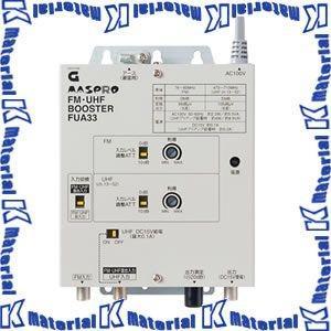 【P】マスプロ電工 FM・UHFブースター 共同受信用 33dB型増幅器 FUA33  [MP2670]|k-material