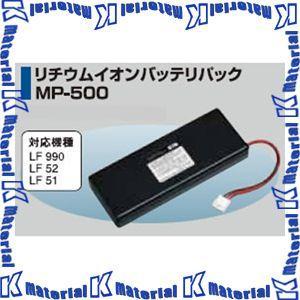 【代引不可】リーダー電子 リチウムイオンバッテリパック MP-500A|k-material