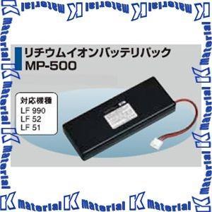 【P】【代引不可】リーダー電子 リチウムイオンバッテリパック MP-500A|k-material