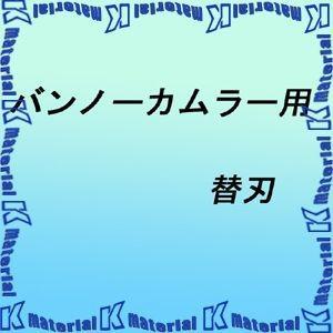 永木精機 掴線器オプション バンノーカムラー用替刃