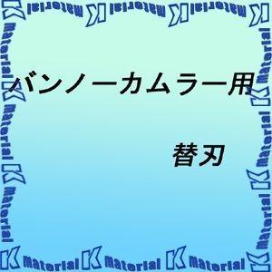 【P】永木精機 掴線器オプション バンノーカムラー用替刃