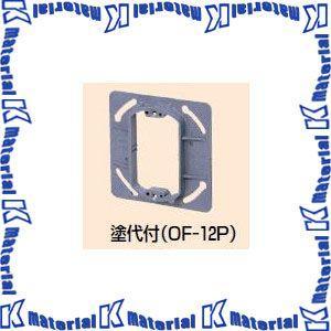 OF-12P 10個  プラ塗代カバー 未来工業