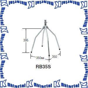 【P】マスプロ電工 ルーフベース 屋根馬 RB...の関連商品9
