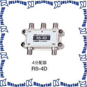 日本アンテナ AM用分配器 RS-4D