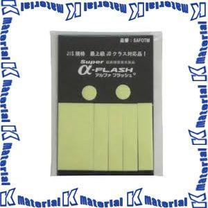 【代引不可】 エルティーアイ LTI 超高輝度蓄光テープ スーパーアルファフラッシュ SAFOTM スーパー α-FLASH お試しセット 計7個 [YAC200]|k-material