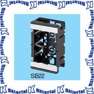 SB22 配管スライドボックス 未来工業 1個単位