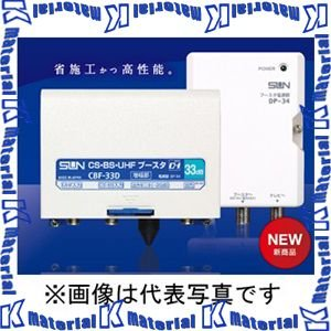 サン電子 UHFブースター 41dB型増幅器 SBF-41D  (SBF41D) [SDS568]|k-material