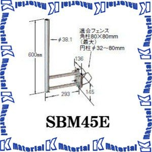 マスプロ電工 BS・CSアンテナ用サイドベース 50cm以下用 SBM45E  [MP0015]|k-material