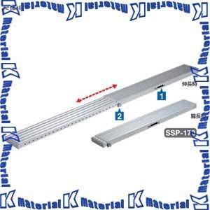 【P】【代引不可】長谷川工業 ハセガワ 伸縮足場板 スライドピット 片面使用タイプ 全長2.83m SSP-170 12032 [HS0423] k-material