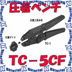 【代引不可】 カナレ電気 CANARE コネクタ用工具 圧着工具 本体ダイスセット TC-5CF [26110]|k-material