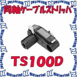 【P】【代引不可】 カナレ電気 CANARE 同軸ケーブルストリッパー 工具 TS100D [KA0205] k-material