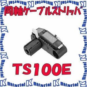 【P】【代引不可】 カナレ電気 CANARE 同軸ケーブルストリッパー 工具 TS100E [KA0097] k-material