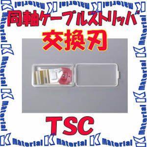 【代引不可】 カナレ電気 CANARE 同軸ケーブルストリッパー用替刃 TSC 1枚 TS100、TS100D、TS100T、TS100E用 [26240] k-material