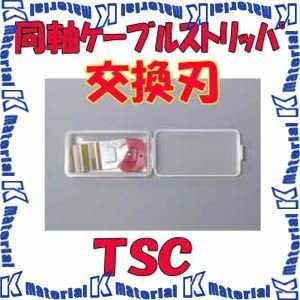 【P】【代引不可】 カナレ電気 CANARE 同軸ケーブルストリッパー用替刃 TSC 1枚 TS100、TS100D、TS100T、TS100E用 [26240] k-material