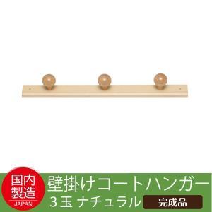 ●永井興産 コートハンガー3玉 ナチュラル NK-043NA k-mori