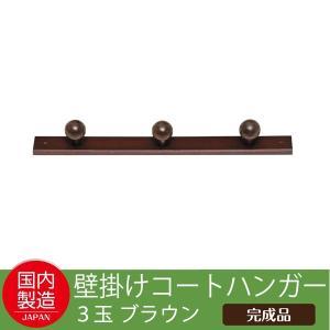 ●永井興産 コートハンガー3玉 ブラウン NK-043BR k-mori