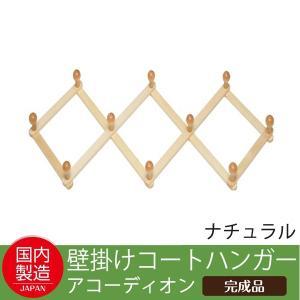 ●永井興産 コートハンガーアコーディオン ナチュラル NK-044NA k-mori