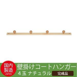 ●永井興産 コートハンガー4玉 ナチュラル NK-045NA k-mori