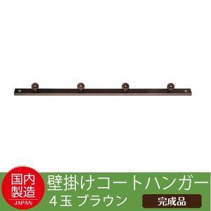 ●永井興産 コートハンガー4玉 ブラウン NK-045BR k-mori