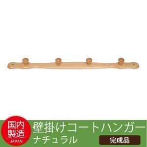 ●永井興産 コートハンガーナチュラル NK-047NA k-mori