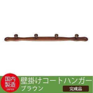 ●永井興産 コートハンガーブラウン NK-047BR k-mori
