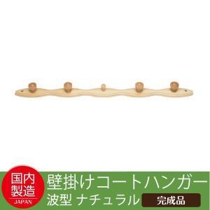 ●永井興産 コートハンガー波型 ナチュラル NK-048NA k-mori
