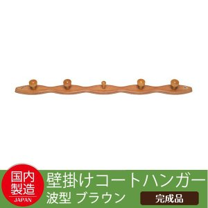 ●永井興産 コートハンガー波型 ブラウン NK-048BR k-mori