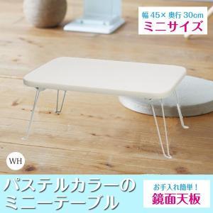 永井興産 ミニテーブル ホワイト NK-451WH 4532947451011