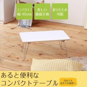 ●永井興産 コンパクトテーブル ホワイト NK-452WH|k-mori