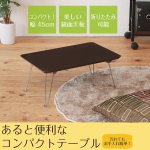 ●永井興産 コンパクトテーブル ダークブラウン  NK-452DBR|k-mori
