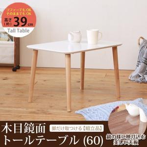 ●永井興産 木目鏡面トールテーブル 60 ホワイト NK-622WH|k-mori